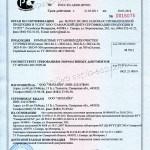 Сертификат соответствия БИО (2011)